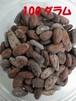 生カカオ豆 100グラム(コスタリカ・ベトナム・タンザニア)