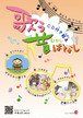 CD付き絵本「歌う昔ばなし」/おふろdeアフロ