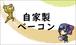 自家製ベーコン(極厚1枚入り)(冷蔵)