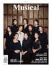 【普通郵便・翻訳無】韓国雑誌「ザ・ミュージカル」11月号