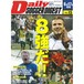 Daily SOCCER DIGEST No.15