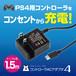 PS4コントローラ用  充電器 『コントローラACアダプタ4』 メール便対象商品 *【 3618 / 4945664121202 】