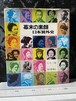70's 幕末の素顔 日本異外史
