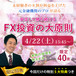 【満員御礼】元金融機関のプロが語る安定して勝ち続けるFX投資の大原則