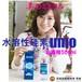 水溶性珪素「umo」お徳用500ml