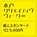個人|水戸クリエイティヴウィーク2019 スポンサード 5400円
