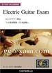 書籍版 EG-EXAM エレキギター検定13級