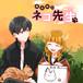 【音楽CD】 商店街のネコ先生「第1話 君のカノジョ」【back alley orange box.】