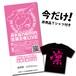 2017年7月1日 生誕主催LiVE前売りチケット+Tシャツセット