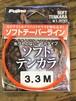 ソフトテンカラ(単糸テーパーライン)