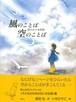 【サイン入】いせひでこ「風のことば~空のことば 語りかける辞典」(講談社)