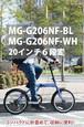 【SALE!!】パンクしない自転車 MG-G206NF災害・防災用自転車