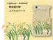 選べるカラー*iphone・Android側表面印刷スマホカバー《稲穂》