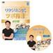 リタジネン式ツボ指圧(症状編)DVD