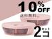 10%OFF 2コ セット 送料無料  PotKeeper / シェル・ピンク