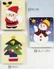 木製ハンドメイドパズル「クリスマス3点セット」