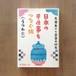 久野恵一と民藝の45年 日本の手仕事をつなぐ旅〈うつわ②〉
