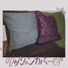 ララインサール村の手織りのクッションカバー 全2色