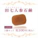 田七人参石鹸 3個セット