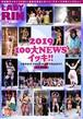 レディリン1月号!2019 100大NEWSイッキ‼永久保存版
