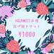 AQUAMUSE応援投げ銭チケット1000円