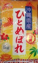 日本一早い新米・沖縄県産5㎏
