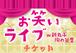 2019年5月18日(土) 第10回 お笑いライブ in 新丸子 陶の茶屋 チケット