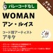 WOMAN アン・ルイスギターコード譜 アキタ G20200106-A0048