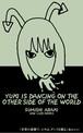 『世界の裏側で、ユキは、ダンスを踊る』 荒木スミシ