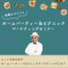 【高橋ひでつうのホームパーティー&ピクニックマーケティングセミナー】受講料