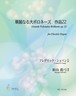 N2106 華麗なる大ポロネーズ 作品22(ピアノ/M.NIIYAMA/楽譜)