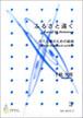 S0131 ふるさと遠く(尺八、箏/千秋次郎/楽譜)