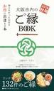 大阪市内のご縁BOOK 2018秋号