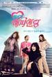 韓国ドラマ【もう一度ハッピーエンディング】Blu-ray版 全16話