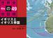 <PDF版>イギリスとイギリス帝国【タブレットで読む 世界史の地図帳 file49】[BKD0149]
