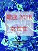 2018 蠍座(10/23-11/21)【女性性エネルギー】