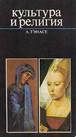 「文化と宗教」А. Тэнасе