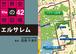 <PDF版>エルサレム【タブレットで読む 世界史の地図帳 file42】[BKD0142]