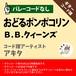 おどるポンポコリン B.B.クィーンズ ギターコード譜 アキタ  G20190042-A0048