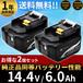 マキタ 互換バッテリー BL1460B 2個セット