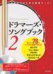 ドラマーズ・ソングブック 2 〜フレーズをゼロから作る練習ツール! 多ジャンル78のマイナスワン音源で叩きまくる! 〜[QRコード& DVD-ROM付]