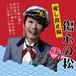 傷心の松『愛し波止場』CD