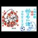 【7月8日】蹴球朱印・柏リモート詣(見開き版・文字カラー)