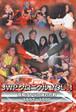 JWP クロニクル VOL.1 旗揚げから団体対抗戦1992〜1996