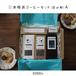 ①本格派コーヒーセット (豆 or 粉) A