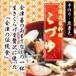 会津蕃武家料理 『こづゆ』