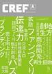 CREF 九州クリエイターズファイル