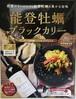 能登牡蠣 ブラックカリー  石川ブランド認定商品 牡蠣5個分をキーマに!