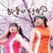 【データ版】3曲入りオリジナルソング