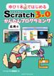 ゆび1本ではじめるScratch 3.0かんたんプログラミング[応用編]